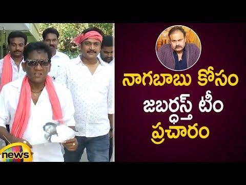 Jabardasth Team Campaigning For Nagababu | AP Elections 2019 | Janasena Latest News | Mango News