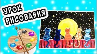 Урок рисования для детей. Как нарисовать котов на заборе. Рисуем котиков