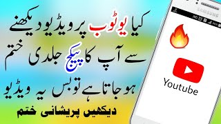 best and useful trick of YouTube video in urdu | Save internet packeg on youtube videos