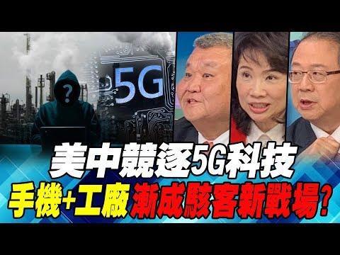 美中競逐5G科技 手機+工廠漸成駭客新戰場? | 寰宇全視界20190209