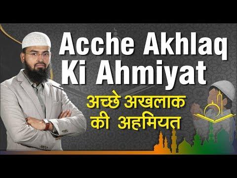 Acche Akhlaq Ki Ahmiyat - Importance of Good Moral Character By Adv. Faiz Syed