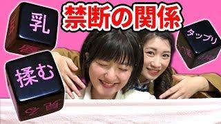 【実験】危険なサイコロを女子2人でやってみたら大変なことに…!