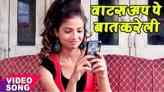 Khali Whatsapp Pe Bat Karelu - Badki Dharail Biya - Niraj Lal Yadav - Bhojpuri Hit Songs 2017 new