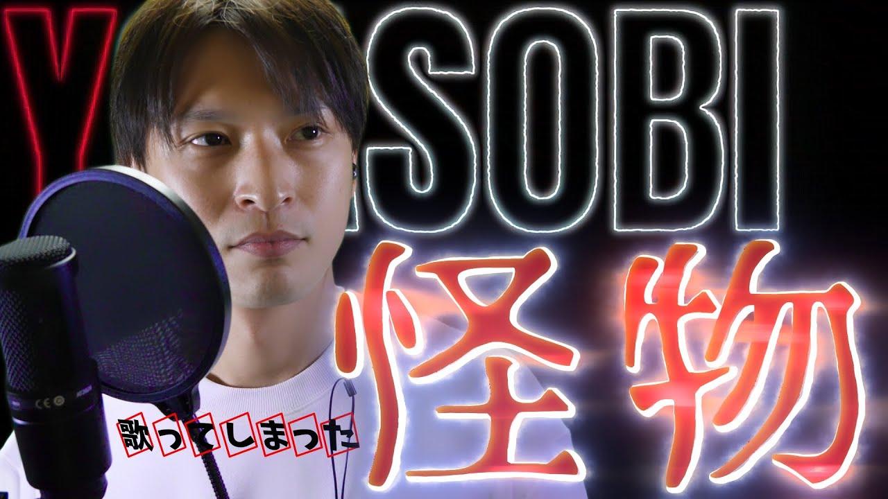 【歌ってみた】怪物 / YOASOBI Monster Cover「BEASTARS 2 OP」 MV