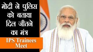 Police के प्रति नकारात्मक धारणा बदलने के लिए काम करेंः Modi I India-China के बीच 12वें दौर की वार्ता