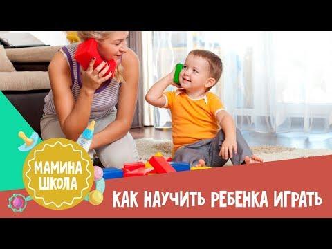 Как научить ребенка играть самостоятельно. Мамина школа. 23.12.2017