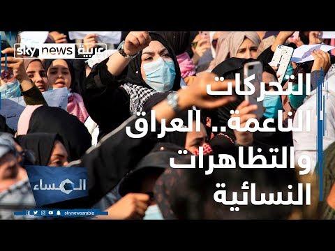 التحركات الناعمة.. العراق والتظاهرات النسائية  - 20:59-2020 / 2 / 14