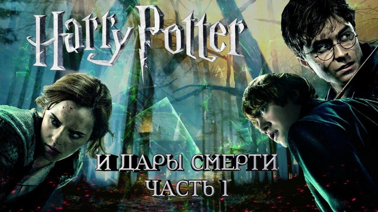 Гарри Поттер и Дары Смерти: Часть 1 - YouTube