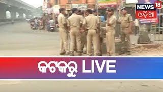 Strike In Odisha:ପୁଣି ତେଜିଲା ଚାଷୀଙ୍କ ପ୍ରାଇସ,ପେନସନ ଓ ପ୍ରେଷ୍ଟିଜ ଡାକରା,କଟକରୁ LIVE | NEWS 18 MAHANAGAR