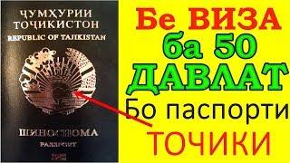 Бе виза бо паспорти тоҷикӣ ба 50 давлати дунё. Хабархои нав! Хатман бубинед!