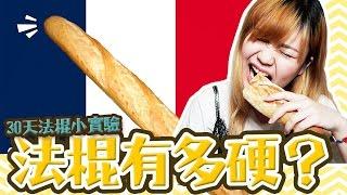 【留學法國】法棍真的有這麼硬?!Uta告訴你為甚麼新鮮的『法國麵包』才是最好吃的!Utatv