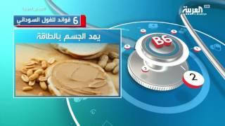 6 فوائد للفول السوداني