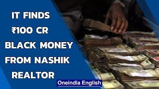 IT dept seizes over ₹23cr cash after detecting ₹100cr black cash on Nashik realtor | Oneindia News