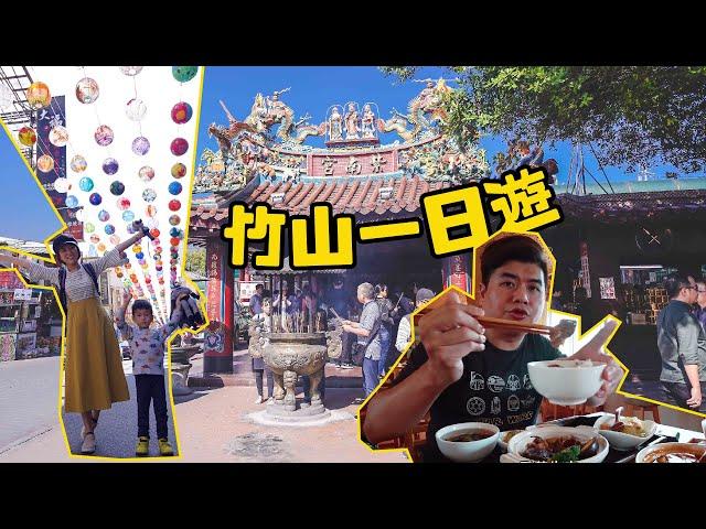 《竹山吃起來》竹山一日遊 精選9間景點美食 觀光工廠 竹山最新景點