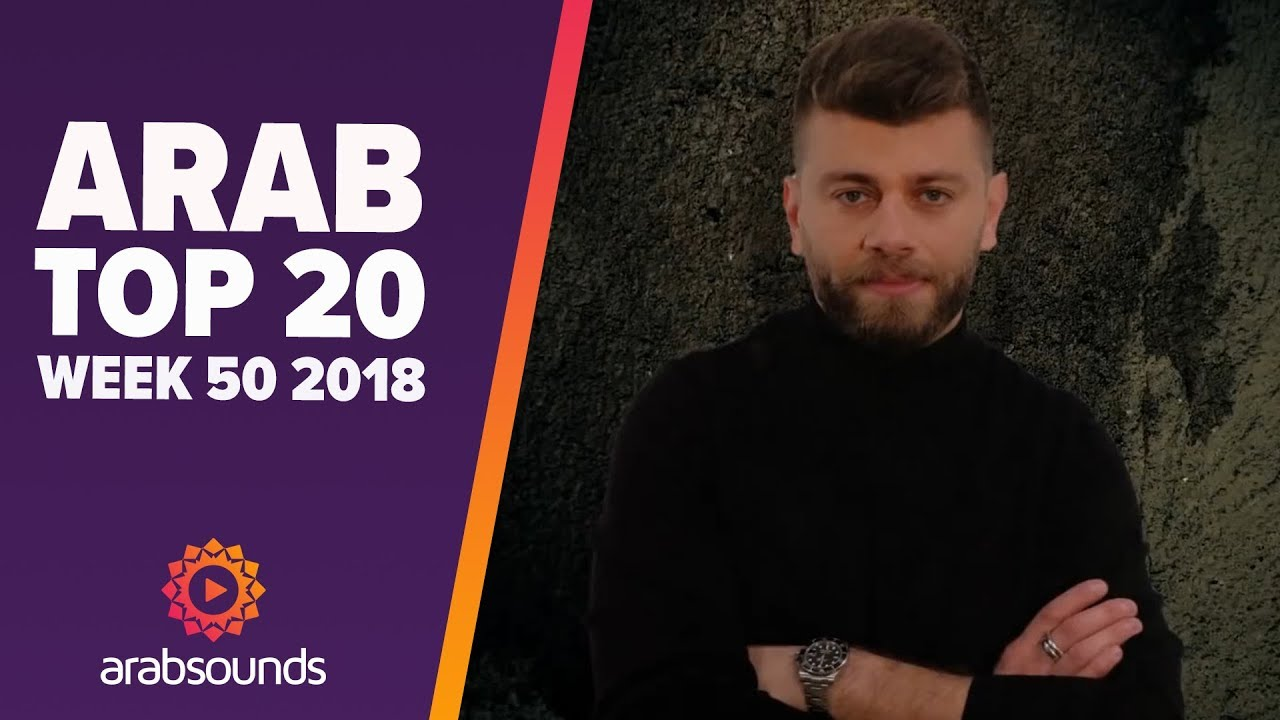 TOP 20 ARABIC SONGS (WEEK 50, 2018): Rabih Baroud, Eissa Al Marzouq, Mohamed Mounir & more!