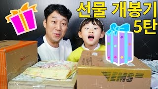 라임의 팬으로부터 온 선물과 편지 공개! 구독자 전화통화? 서프라이즈 선물 개봉기 5탄  | Surprise Toys Box LimeTube & Toy 라임튜브