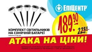 Атака на ціни в Епіцентрі! Комплект світильників на сонячній батареї. Встигни купити!(, 2016-04-30T22:05:53.000Z)