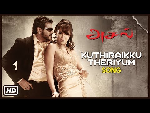 Kuthiraikku Theriyum Song | Aasal Tamil Movie Songs | Ajith Hit Songs | Sameera Reddy | Bharathwaj