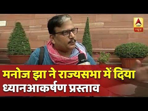 बिहार में बच्चों की मौत पर RJD सांसद मनोज झा ने राज्यसभा में दिया ध्यानआकर्षण प्रस्ताव, देखिए