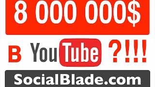 8 000 000$ на YouTube?!!! или Как узнать прибыль канала (Socialblade.com)