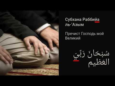 Ошибка в намазе Субхана Раббийаль-'Азым