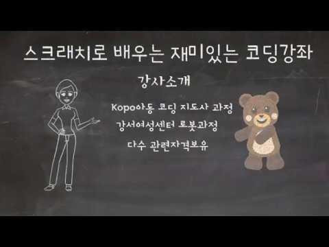 아동 코딩 교육 스크래치
