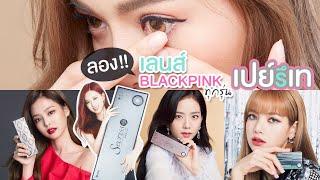 ลอง+สอนใส่!! เลนส์ Blackpink ทั้งวง เปย์รึเท!! 🖤💖 | NOBLUK