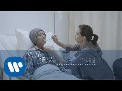 許廷鏗 Alfred Hui - 恐怖情人 Devoted Lover (Official Music Video)