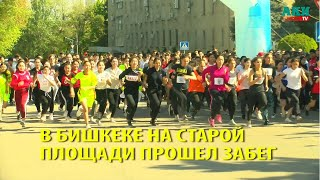 В Бишкеке на старой площади прошел забег