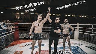 Русский Воин Эпизод 3 (Кубок Содружества по ММА 2016)