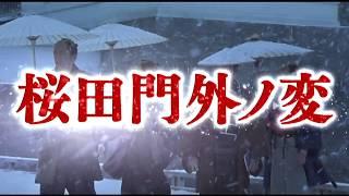 『桜田門外ノ変』はビデックスJPで配信中! http://www.videx.jp/detail...