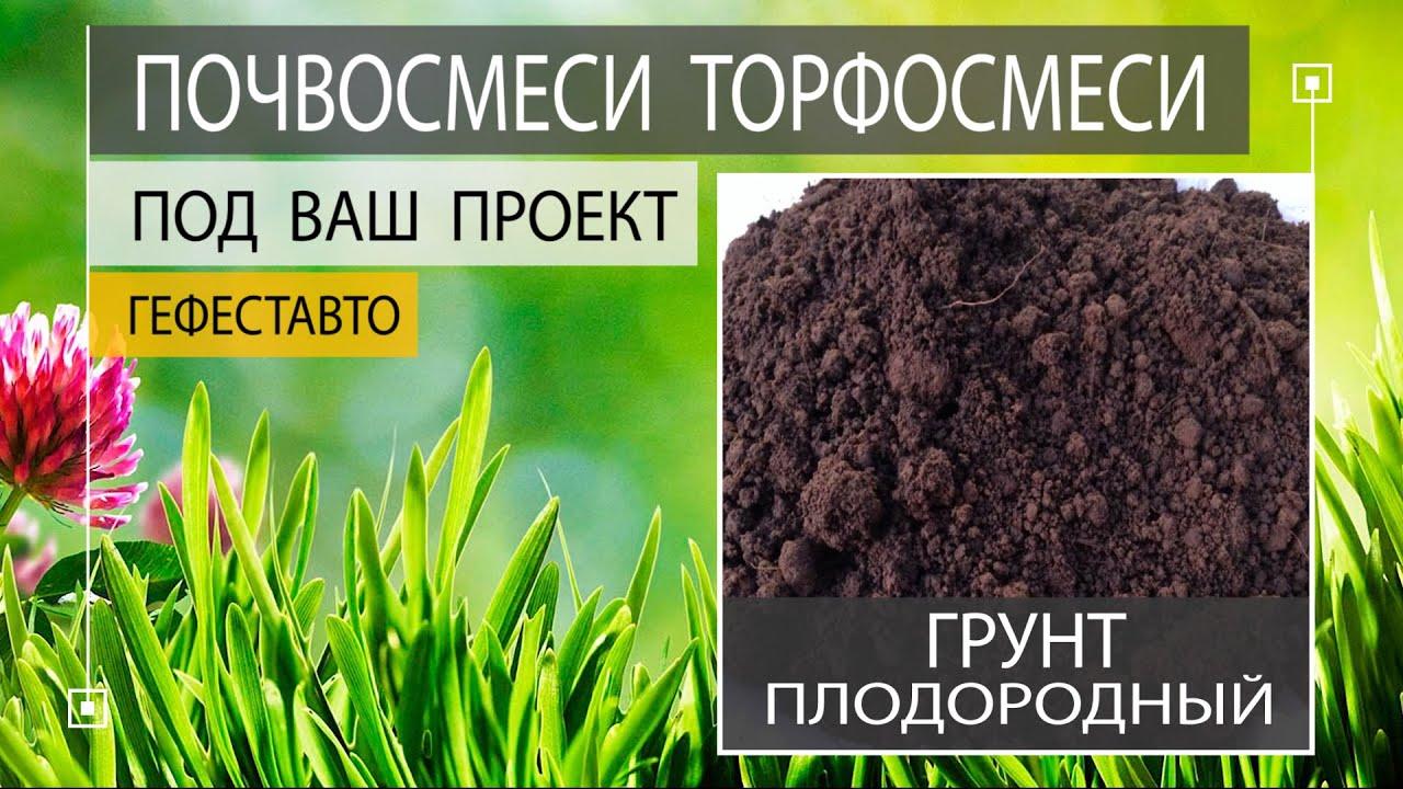 Плодородная земля, растительный грунт, чернозем с доставкой санкт петербург и вся ленинградская область. Земля подготовленная для.