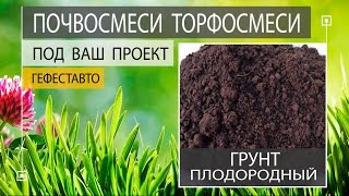 Грунт плодородный – Плодородная земля или Плодородный слой грунта.(, 2015-09-02T20:17:21.000Z)