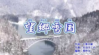 新曲「望郷雪国」千葉げん太 カラオケ 2018年12月5日発売