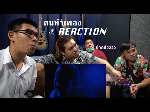 [คนทำเพลง REACTION Ep.4] Bring Me The Horizon - Parasite Eve