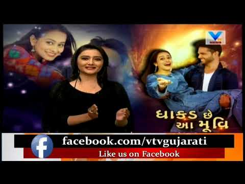 Dhaakad Movie Star cast on Vtv's Visit, Interview with Gujarat Celebs | Vtv News