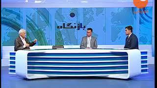 Video BAZ NEGAH   EP 1142 14 10 2017 بازنگاه ـ ترامپ می گوید که ایران تروریستان را در افغانستان حمایت می ک download MP3, 3GP, MP4, WEBM, AVI, FLV Oktober 2018