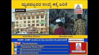 Dharwad Building Collapse; Death Toll Increase To 4 As Under-Construction Building Collapses