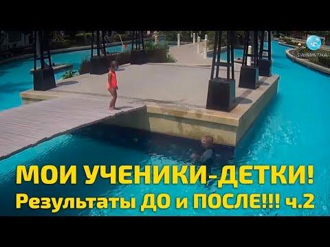 обучение плаванию кролем видео уроки