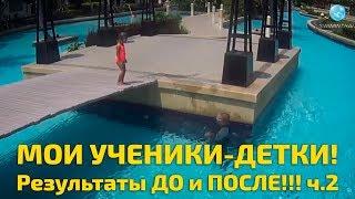 видео Обучение плаванию детей от 3 до 7 лет