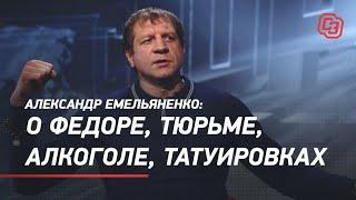 Download Александр Емельяненко - о Федоре, тюрьме, алкоголе, татуировках Mp3 and Videos