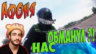 Разбил Мотоцикл Ducati За 2 Миллиона Рублей.Афоня Ты Обманул Нас?!