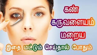 How to remove under eye dark circles in Tamil - Karuvalayam neenga கருவளையம் நீங்க Tamil Beauty Tips