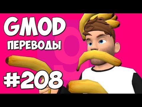 - Портал игры Garry's mod