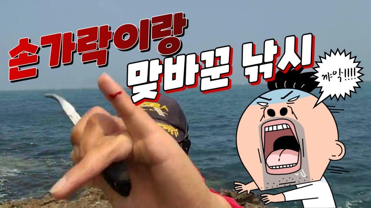 낚시가서 피봤습니다..ㅠㅠ 요즘 이넘 잡기가 엄청나게 힘드네요.... sea bass , スズキ (fishing)
