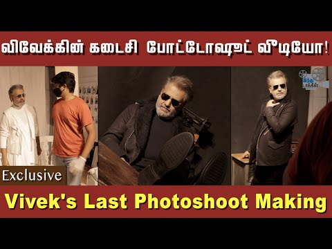 exclusive-vivek-s-last-photoshoot-making-video-rip-vivek-sir-sathya-nj-hindu-talkies