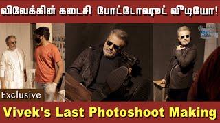 exclusive-vivek-s-last-photoshoot-making-video-rip-vivek-sir-sathya-nj-hindu-talkies