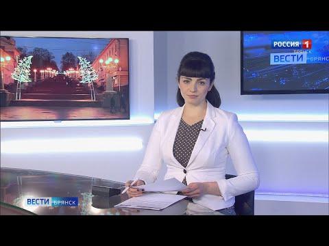 """""""Вести. Брянск"""" (эфир 14.01.2020 в 20:45)"""