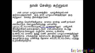O L Syllabus Tamil Second Language 4th Lesson Essay Writing Bio Data Youtube