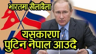 भारतमा खैलाबैला ||  यसकारण रूसी राष्ट्रपति भ्लादिमिर पुटिन नेपाल आउदै || Vladimir Putin Nepal Visit